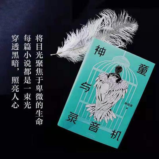 短篇小说集《神童与录音机》收录了林培源精心选择的九则短篇小说