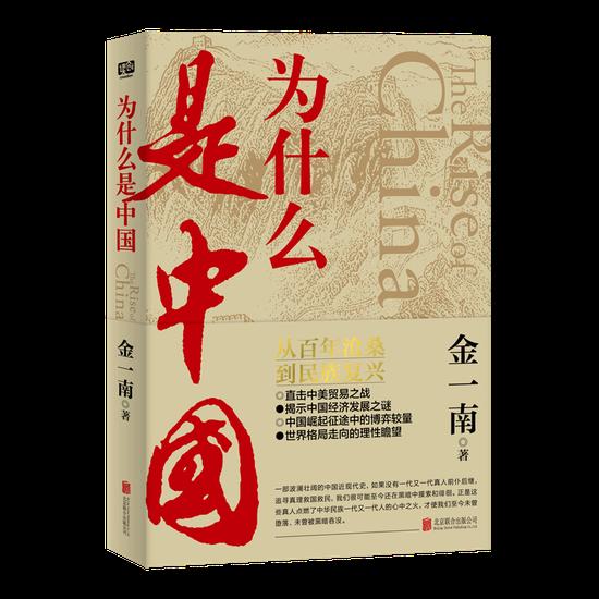 金一南 著   2020年6月   联合读创 出品   北京联合出版公司 出版