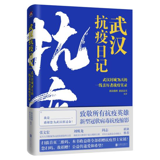新浪读书《武汉抗疫日记》上市,快财商学院开启采购计划