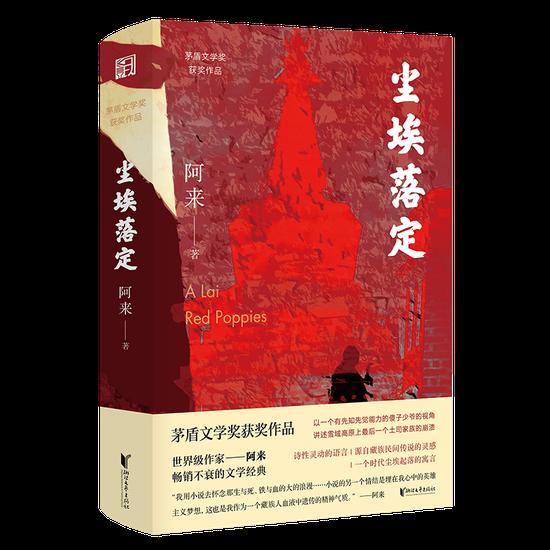 《尘埃落定》是当代中国文坛畅销不衰的经典之作