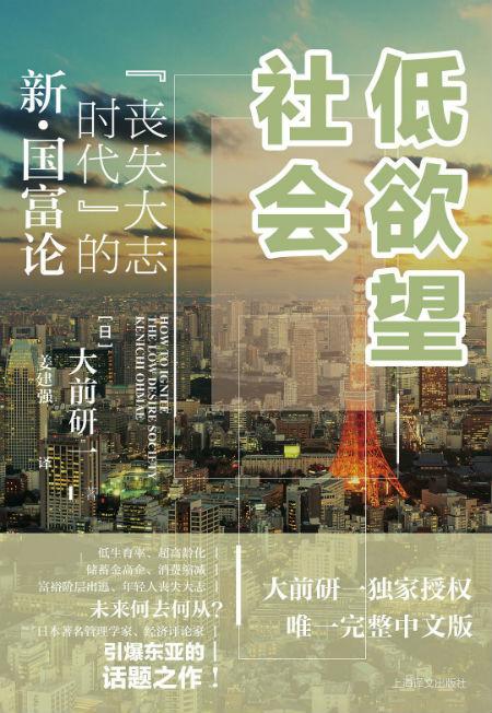 《低欲望社会》   [日]大前研一   姜建强   上海译文出版社