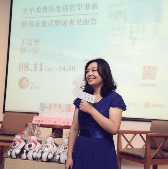 """""""把日子过成段子——王小柔快乐生活哲学书系""""新书发布会在天津举办"""