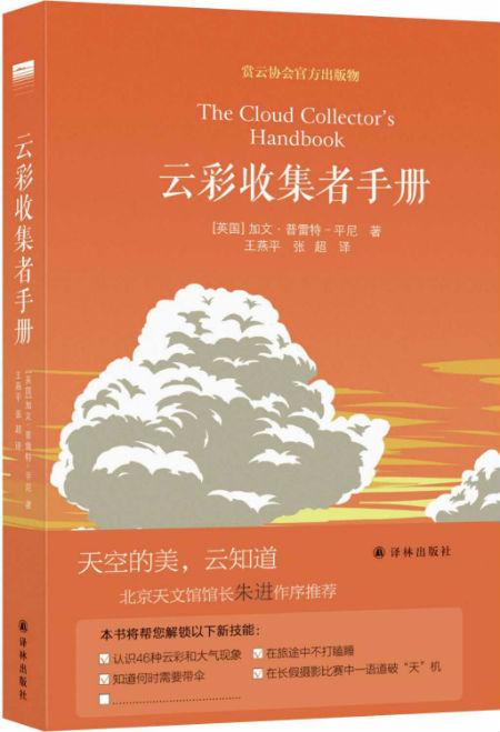 《云彩收集者手册》   (英国)加文·普雷特-平尼   王燕平、张超   译林出版社