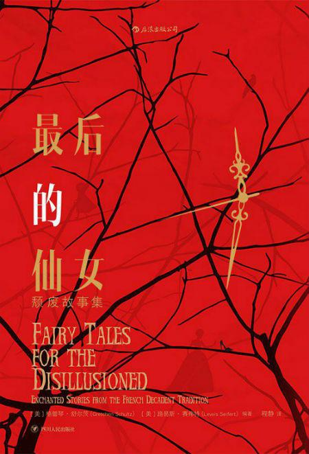 《最后的仙女:颓废故事集》   [美] 格蕾琴·舒尔茨 / 路易斯·赛弗特  四川人民出版社