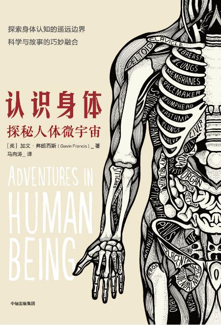 《认识身体:探秘人体微宇宙》  [英] 加文·弗朗西斯  马向涛   中信出版集团