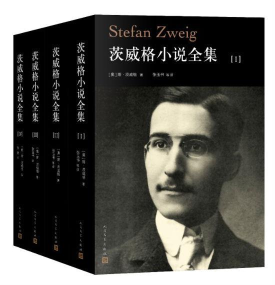茨威格作品集出版:众学者追忆翻译家张玉书先生