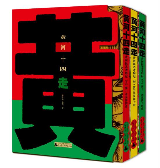 《黄河十四走:黄河民艺考察记》   杨先让 杨阳   广西师范大学出版社