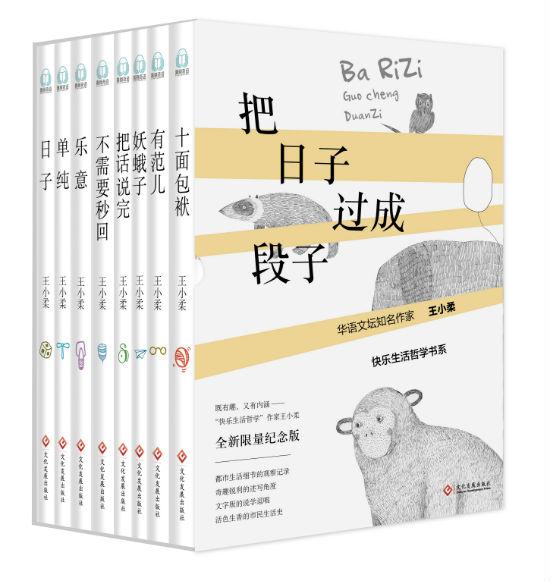 《把日子过成段子——王小柔快乐生活哲学书系(限量函套签名版)》