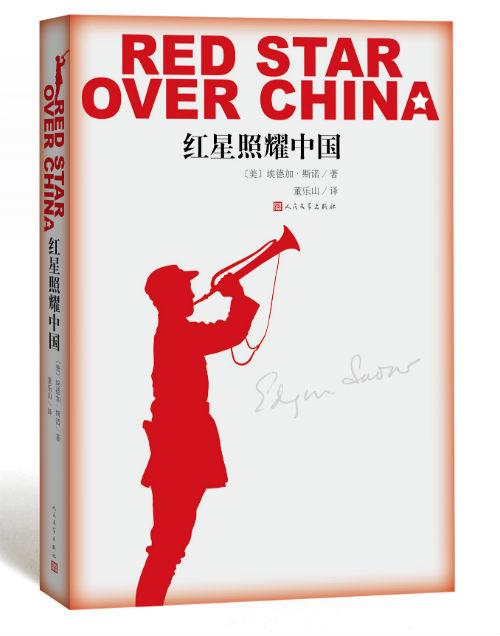《红星照耀中国》   [美] 埃德加·斯诺埃 董乐山  人民文学出版社