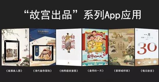 """""""故宫出品""""系列App应用"""