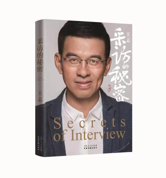 《采访的秘密》是一本深入浅出的采访书、详实的案例书、实用的专业书