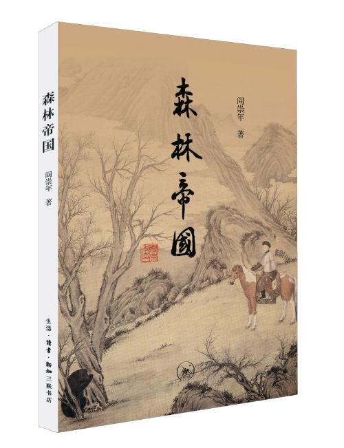 《森林帝国》   阎崇年   生活·读书·新知三联书店
