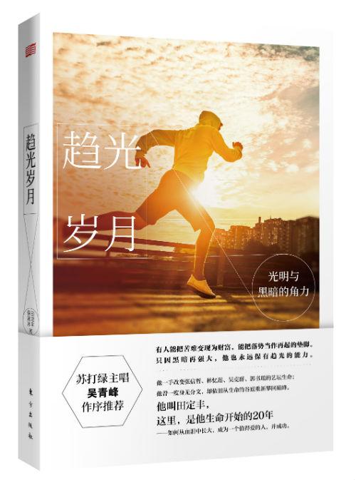 《趋光岁月》   田定丰  保温冰   东方出版社