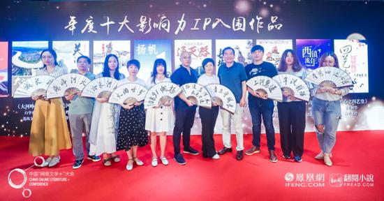 """2019第三届中国网络""""网络文学+""""大会 ·IP生态文娱峰会"""
