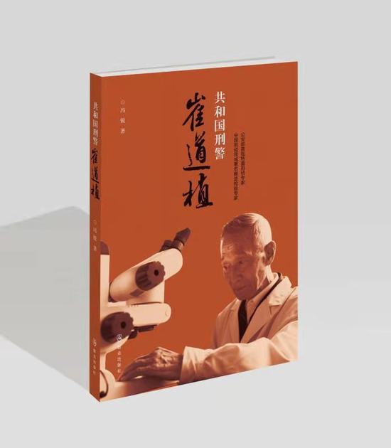 《共和国刑警崔道植》    冯锐     群众出版社