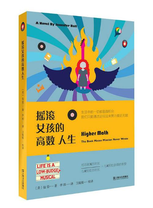 《摇滚女孩的高数人生》    (美)包弫  李琪   上海文艺出版社