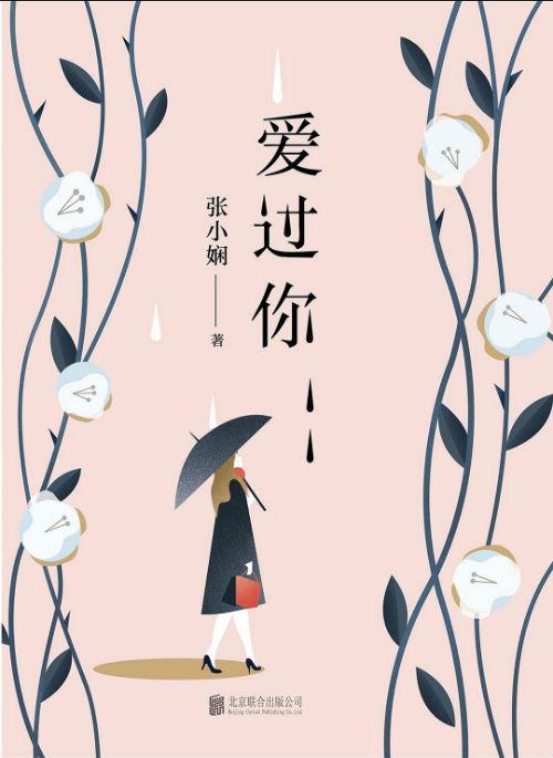 《爱过你》   张小娴    北京联合出版公司