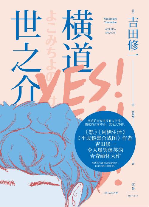 《横道世之介》   [日] 吉田修一  林雅惠   上海人民出版社