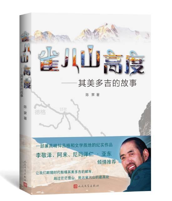 《雀儿山高度——其美多吉的故事》 陈霁  人民文学出版社