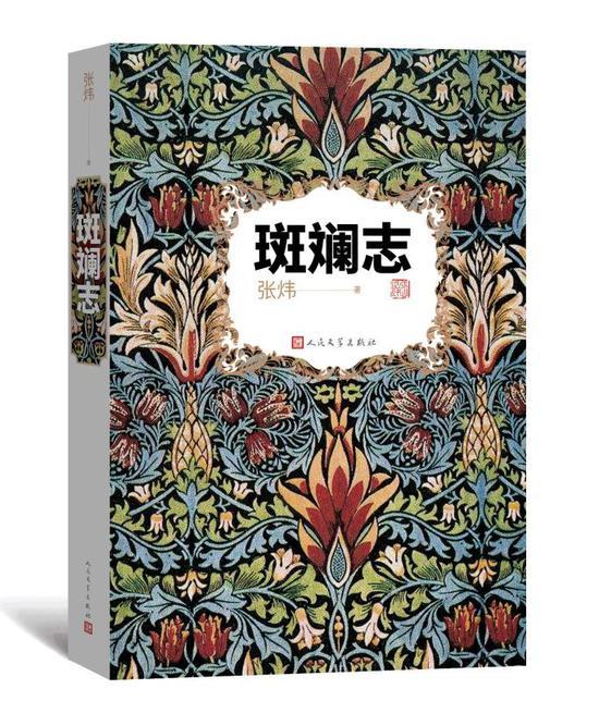 《斑斓志》  张炜  人民文学出版社
