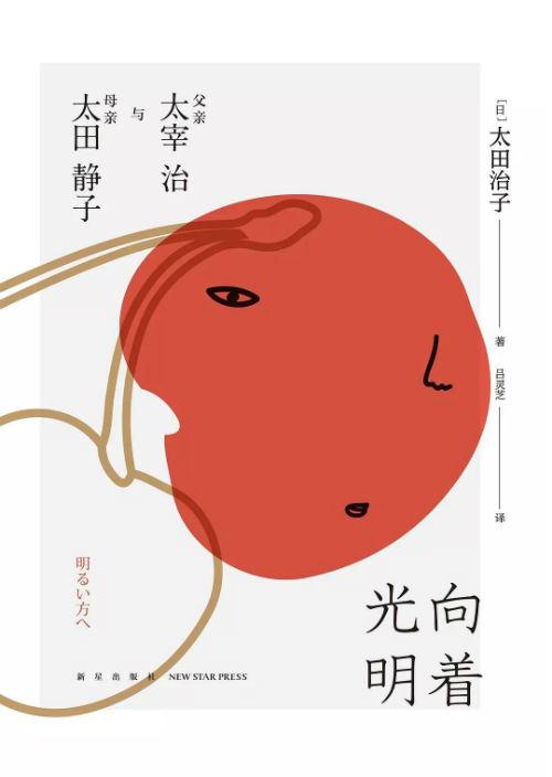 《向着光明——父亲太宰治与母亲太田静子》  [日]太田治子 吕灵芝  新星出版社