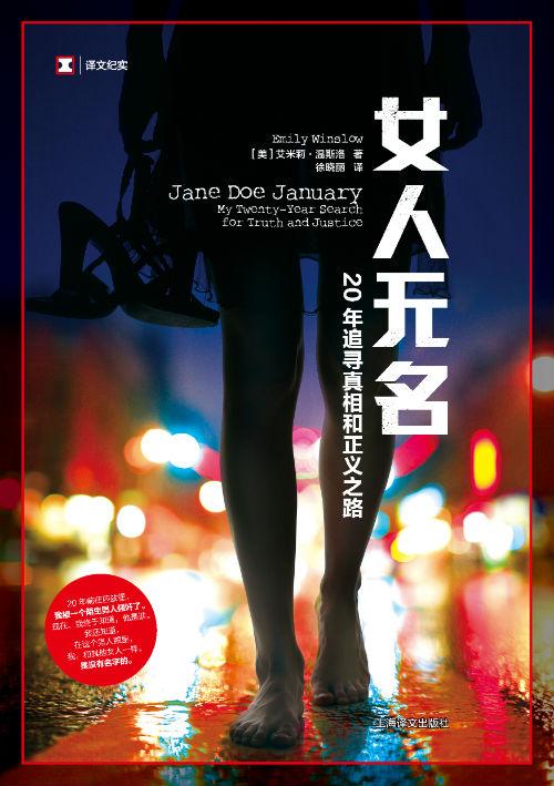 《女人无名:20年追寻真相和正义之路》  [美] 艾米莉·温斯洛 徐晓丽  上海译文出版社