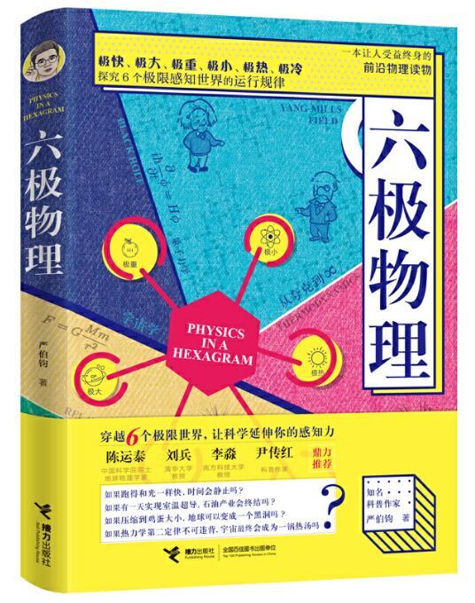 《六极物理》,严伯钧著,2020.5