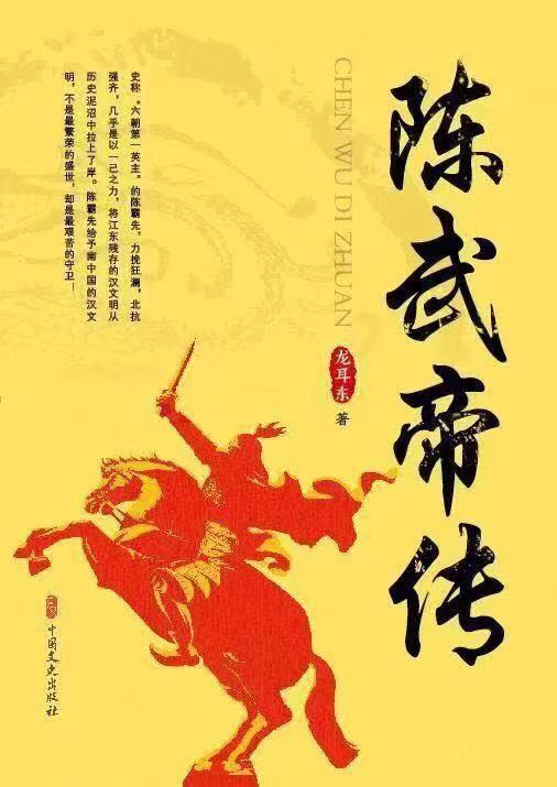 千年谁识陈霸先:龙耳东历史力作《陈武帝传》出版