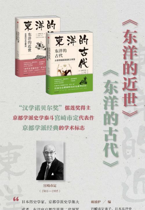日本史学泰斗宫崎市定代表作《东洋的近世》《东洋的古代》