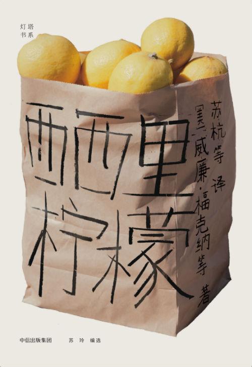 灯塔书系《西西里柠檬》(小说卷)