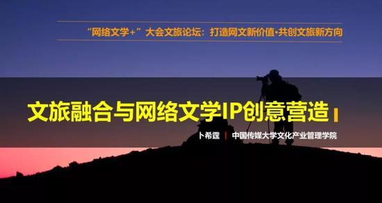 """中国传媒大学文化发展研究院副院长、文化和旅游部公共文化研究基地主任卜希霆以""""文旅融合与网络文学IP创意营造""""为题作主旨演讲"""