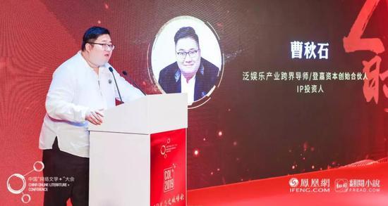 """泛娱乐产业跨界导师、登嘉资本创始合伙人、IP投资人曹秋石作为""""Z时代""""篇章IP推荐人"""