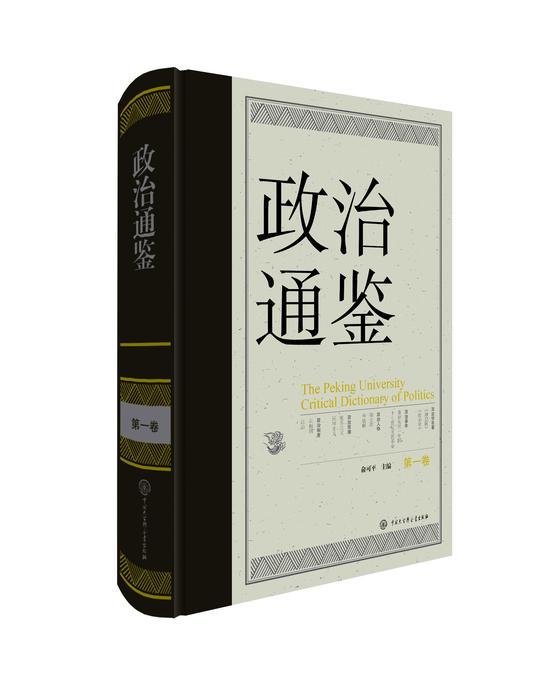《政治通鉴 第一卷》  俞可平主编   中国大百科全书出版社