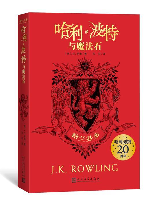 """《哈利·波特与魔法石》(格兰芬多)(""""哈利·波特""""20周年学院纪念版,哈迷收藏版)"""