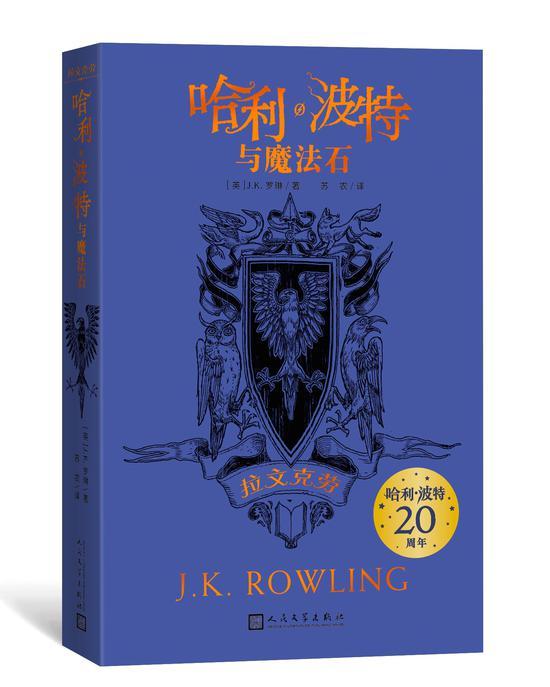 """《哈利·波特与魔法石》(拉文克劳)(""""哈利·波特""""20周年学院纪念版,哈迷收藏版)"""
