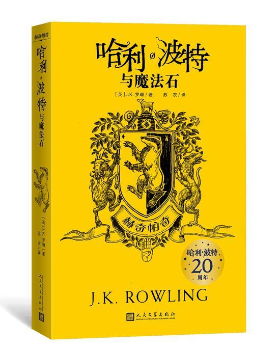 """《哈利·波特与魔法石》(赫奇帕奇)(""""哈利·波特""""20周年学院纪念版,哈迷收藏版)"""