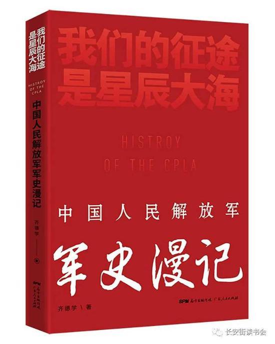 《我们的征途是星辰大海:中国人民解放军军史漫记》