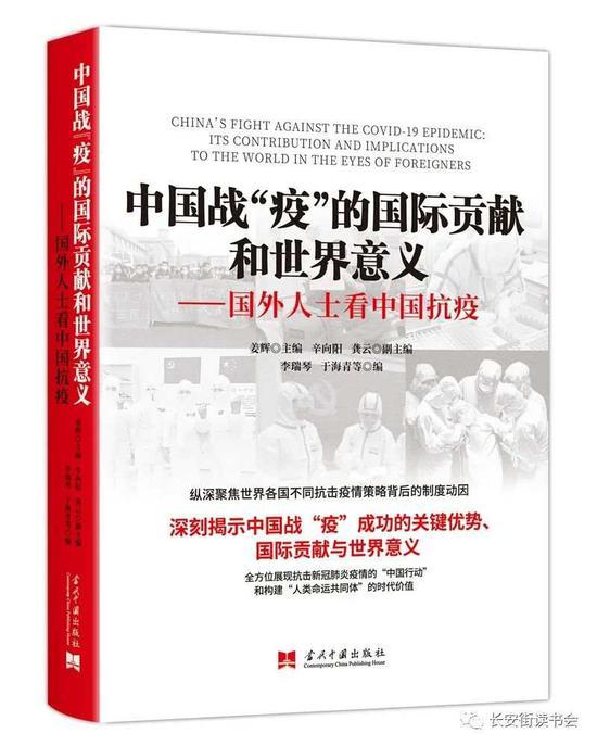 """《中国战""""疫""""的国际贡献和世界意义——国外人士看中国抗疫》"""