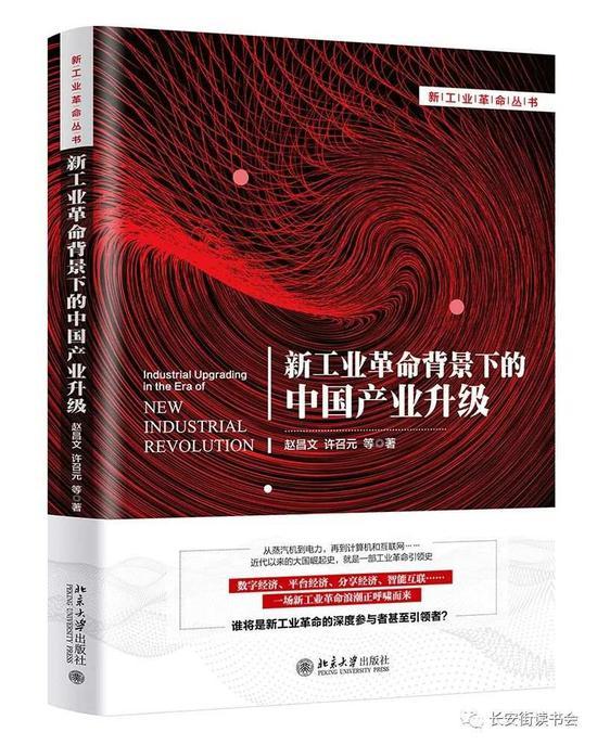 《新工业革命背景下的中国产业升级》