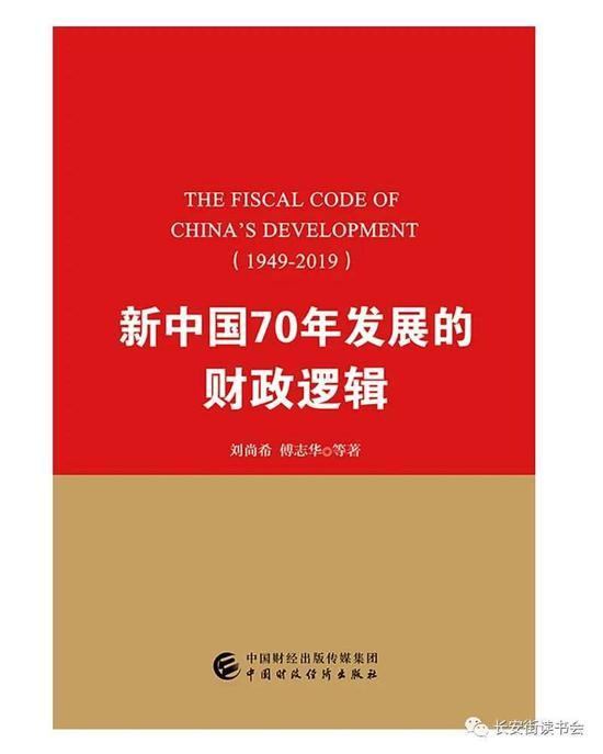 《新中国70年发展的财政逻辑(1949-2019)》
