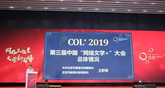 中共北京市委宣传部副部长、北京市新闻出版局局长 王野霏上台