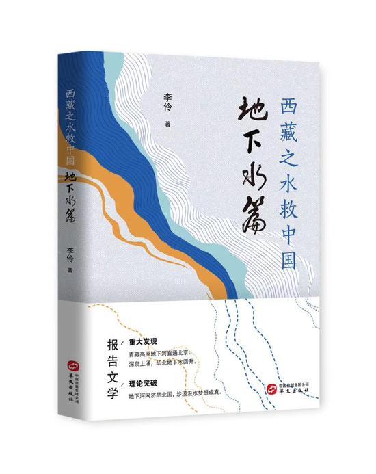《西藏之水救中国——地下水篇》探讨中国解决水资源之道