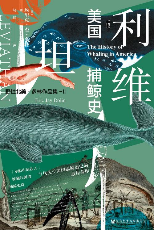 《利维坦:美国捕鲸史》    [美]埃里克·杰·多林 著 冯璇 译   社会迷信文献出版社