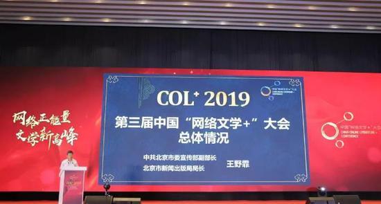 中共北京市委宣传部副部长、北京市新闻出版局局长 王野霏讲话