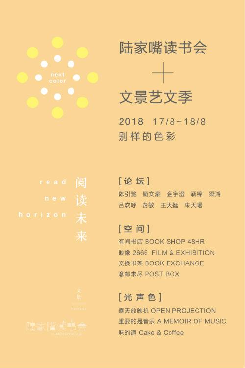 4月22日正式启动的陆家嘴读书会,已经在上海浦东陆家嘴的白色书房中接待了超过4000位热心读者的到来,通过各种媒体和线上传播,曝光人次已经超过40万。8月1718日,这个精致的小型图书馆还将迎来读书会的年中特别场,同时也是一年一度文景艺文季的品牌活动。48小时内,读者和市民可以在不同的空间,体验四场论坛、一间快闪书店、三场映像和两场有腔调的音乐演出,可谓夏日的浦江边一抹别样的色彩。   本次艺文季主题为别样的色彩,来自文景出版的诺贝尔文学奖得主奥尔罕帕慕克的同名图书。谈到这次特别活动的主