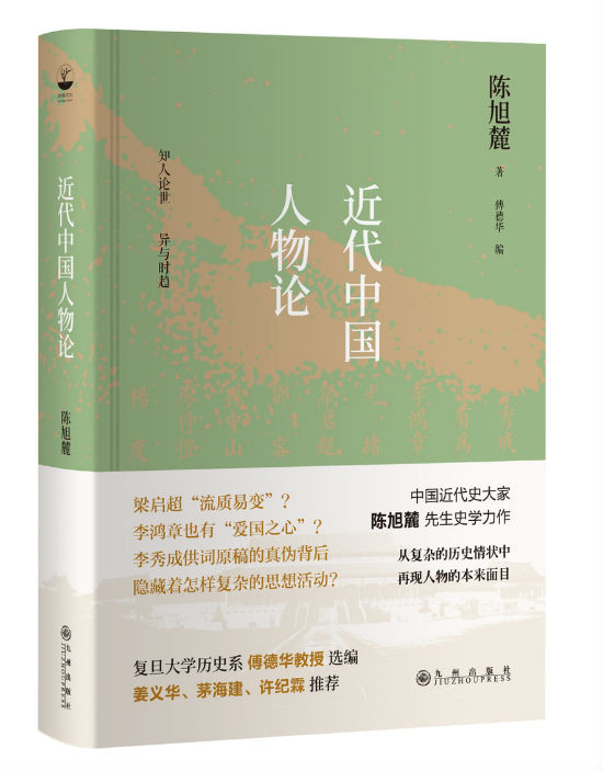《近代中国人物论》从复杂历史情状中再现人物本来面目