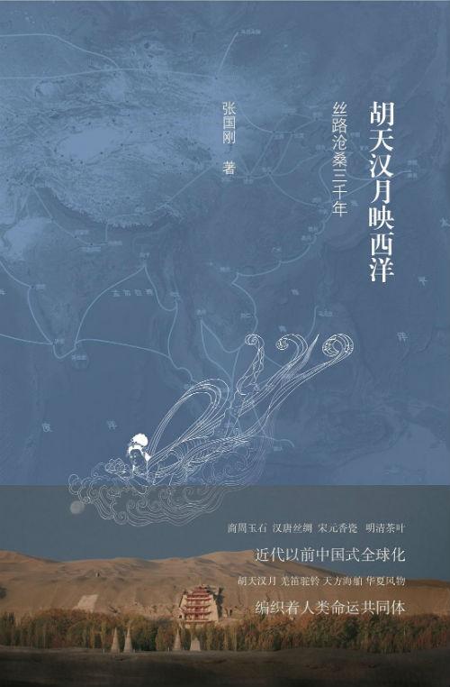 《胡天汉月映西洋——丝路沧桑三千年》  张国刚    生活·读书·新知三联书店