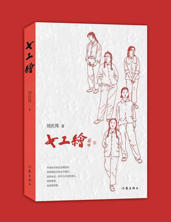《女工绘》 刘庆邦  作家出版社