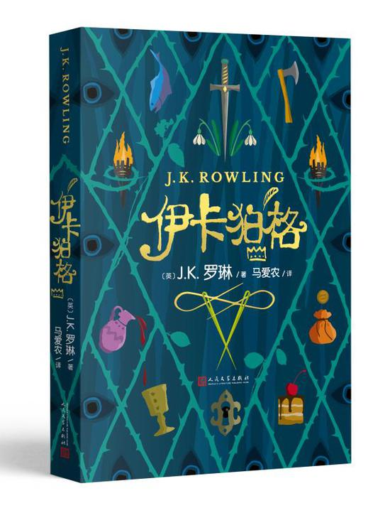 J.K.罗琳新作《伊卡狛格》简体中文版由人民文学出版社出版