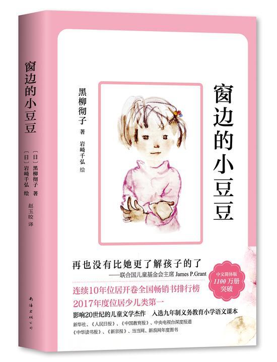 儿童文学杰作 窗边的小豆豆 新版上市